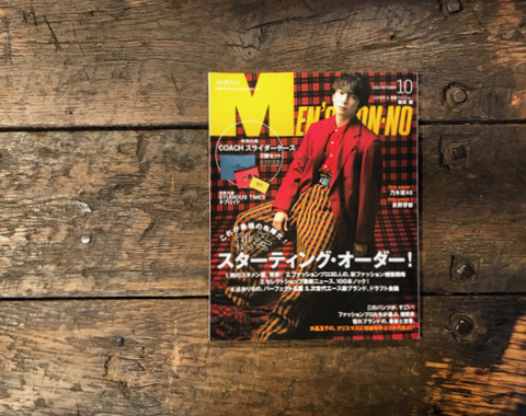 2017.9.10 Men's non-no 10月号 2017